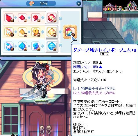 れいんぼー+8