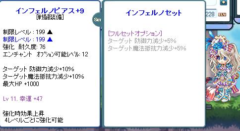 新インフェ11