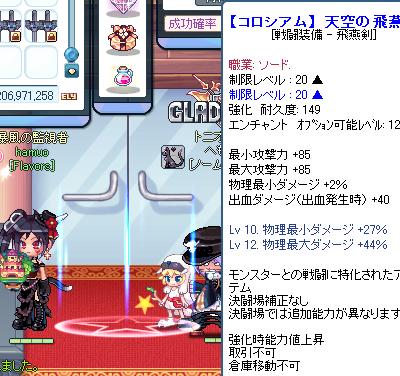 コロ武器作成2