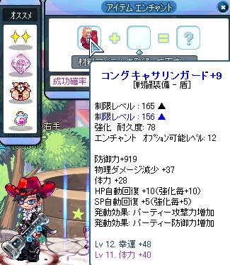 ファイナルコンキャサ3