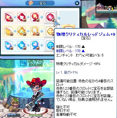 ぶつり+9-2