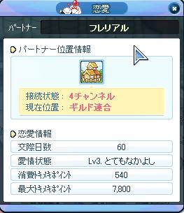 すとろLv3