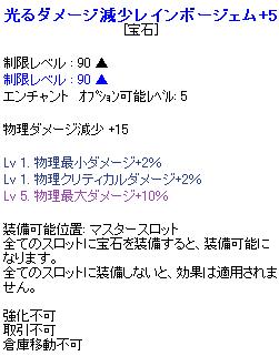 れいんぼ+5