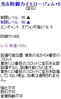 ぼういえ+5