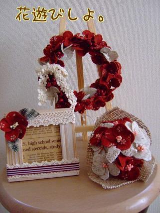 布の花赤セット