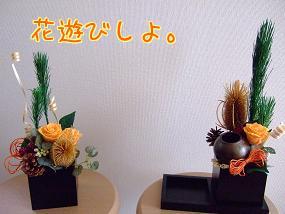 御正月アレンジ(別)