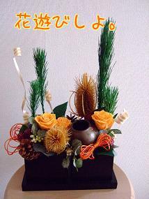 御正月のアレンジ