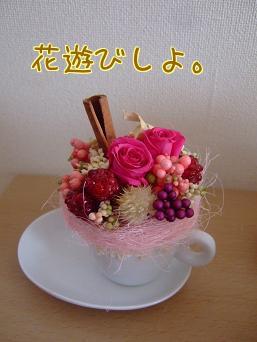 ピンクカップ