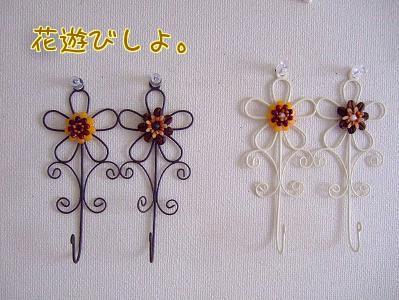花の形の2連フック