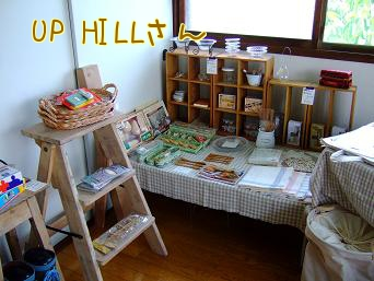 UP HILLさん
