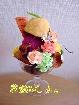 お花のアイスクリーム