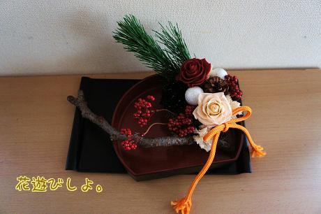 お正月のアレンジA2