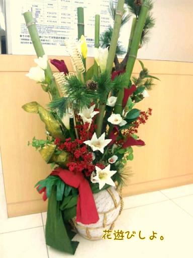 お正月大きな壺花