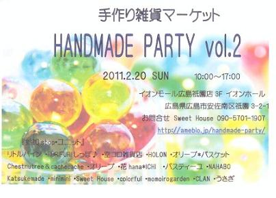 HANDMADE PARTY vo.l2