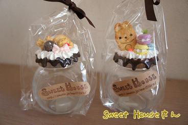 Sweet Houseさん