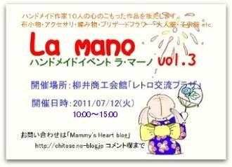 lamano_vol3_r1_2.jpg