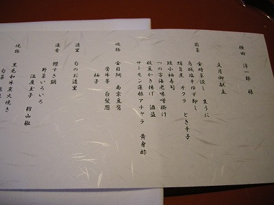 翠松園・お料理2
