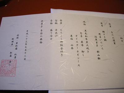 翠松園・お料理3