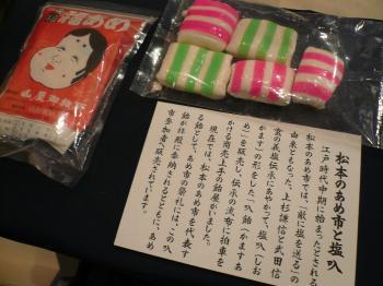 松本城・あめ市2