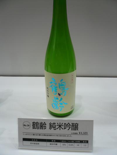 酒の陣16
