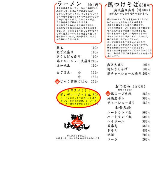 麺道メニューブックネット