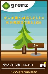 グリムス大人の木1本目