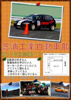 芝浦2011勧誘ポスター