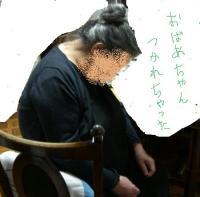 疲れたおばあちゃん_convert_20110523233626_convert_20110524000703