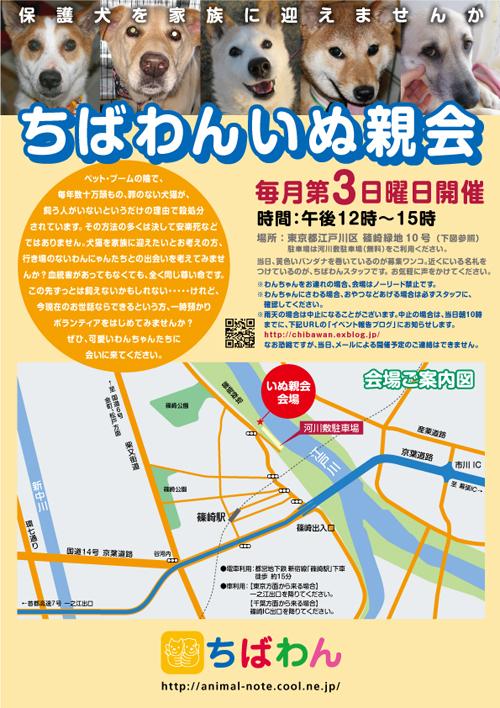 chibawan_teiki_inuoyakai_pos.jpg