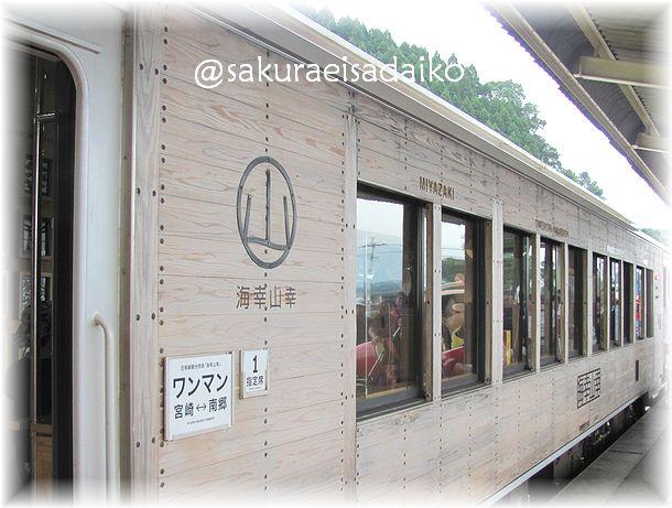 海幸山幸列車1