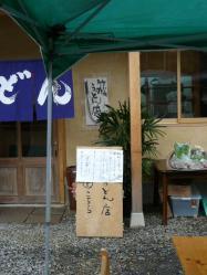 20101122竹松うどん