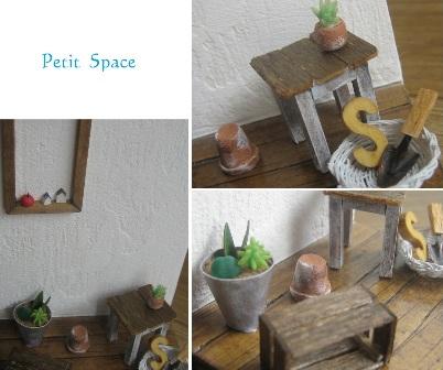Petit Space2-1