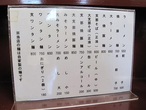 関東メニュー
