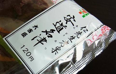 安道名津01