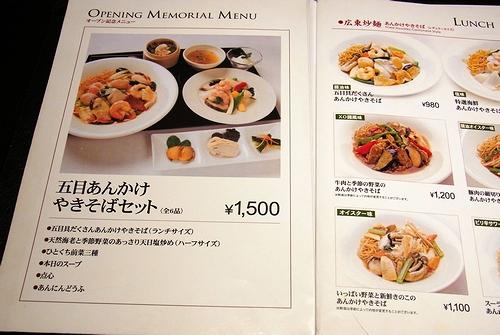 広東炒麺メニュー