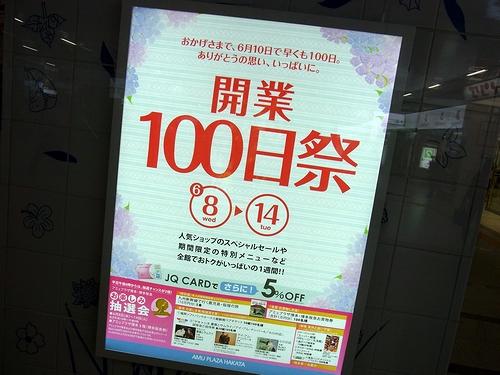 博多100日