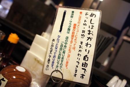 喰道楽04