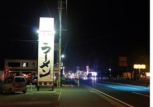 喰道楽33