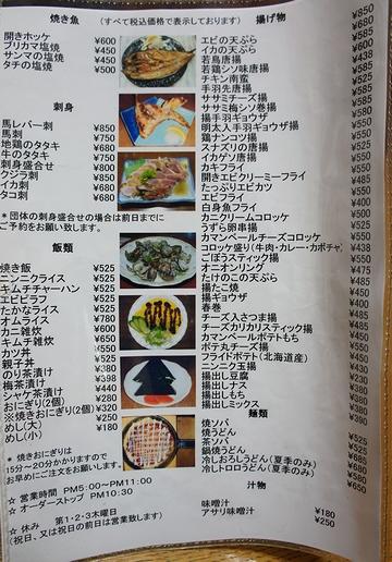 鶴亀メニュー2