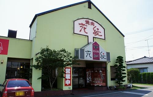花紋20112