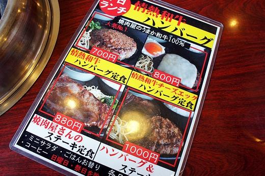 花紋2011メニュー