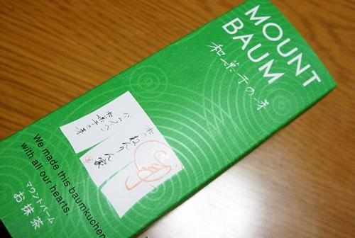 ねんりん家20116