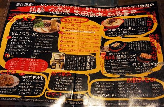 本田商店2011093