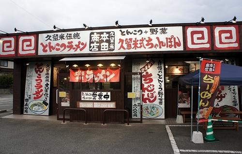本田商店201109