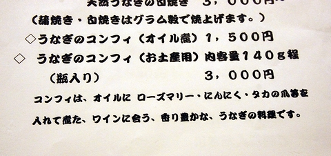 三川屋コンフィ