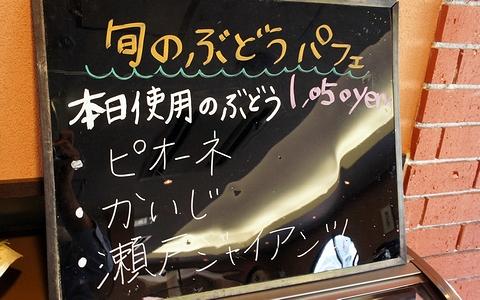 新SUN2011.10.メニュー3