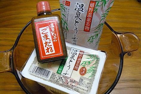 温泉豆腐セット♪