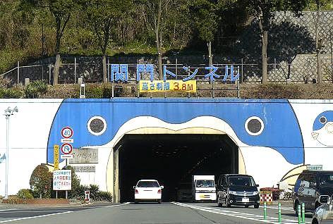 関門トンネル♪