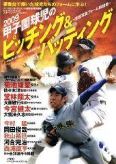 2009甲子園球児のピッチング&バッティング