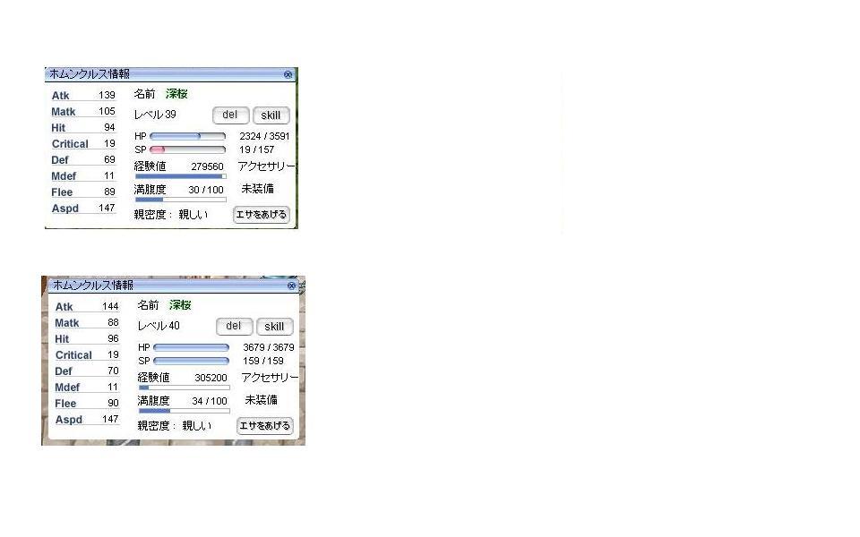 深桜 Lv39→Lv40